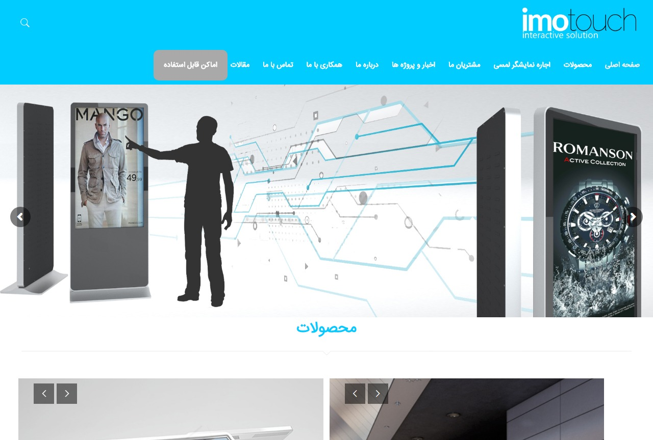 imotouch.ir