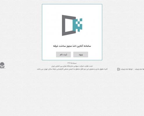 سامانه جامع نمایشگاهی انجمن غرفه سازان