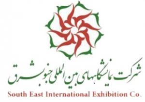 شرکت نمایشگاه بین المللی جنوب شرق