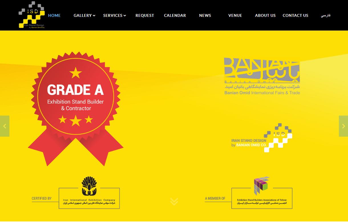 واحد غرفه سازی شرکت بانیان امید (ایران استند دیزاین)